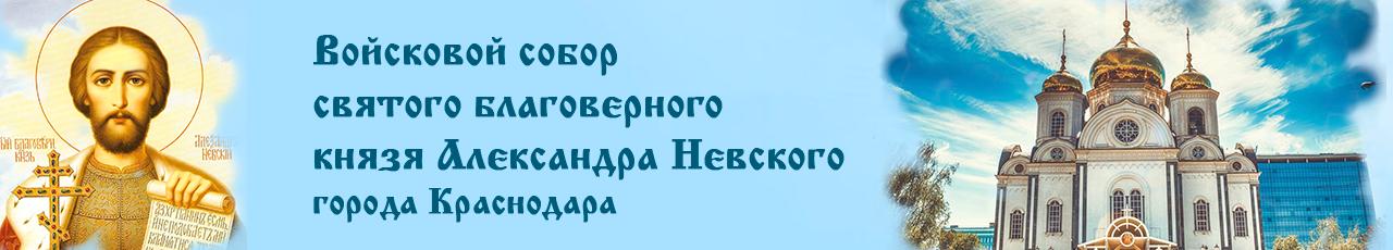 Войсковой собор святого благоверного князя Александра Невского г. Краснодара